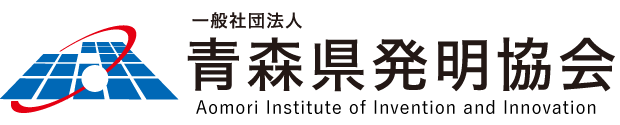 一般社団法人 青森県発明協会