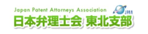 日本弁理士会 東北支部