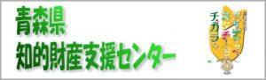青森県知的財産支援センター
