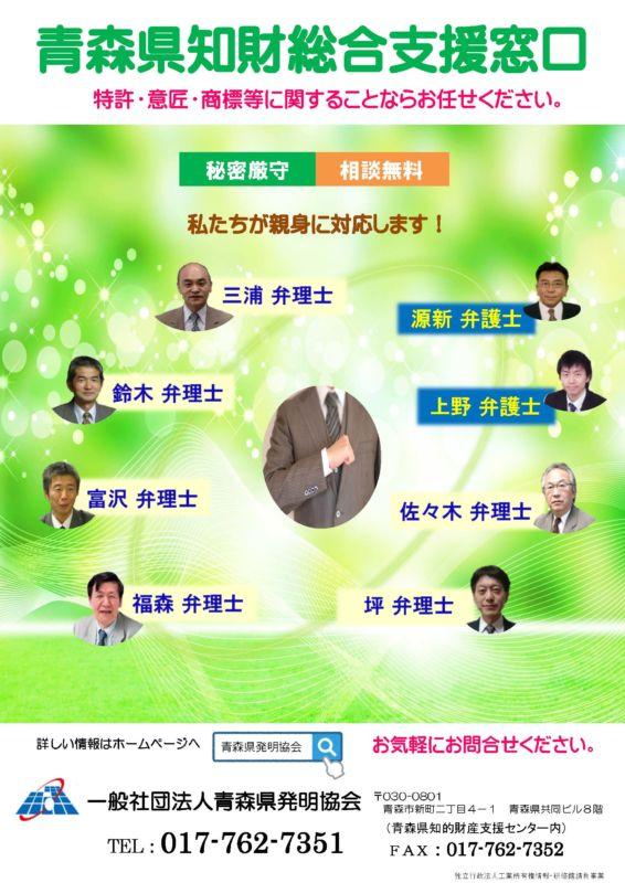 無料相談会日程チラシ(8・9月分)