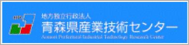 地方独立行政法人 青森県産業技術センター