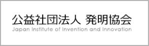 公益社団法人発明協会